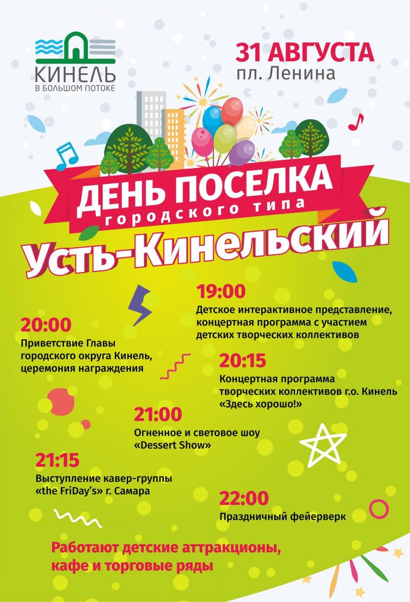 День поселка в Усть-Кинельском